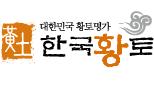 (주)한국황토
